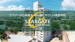 Stargate(スターゲイト)