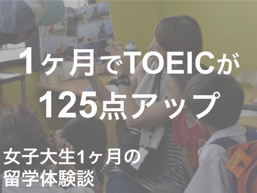 1ヶ月でTOEICスコアが125点上がった女子大生の留学体験談